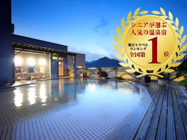 全国1位獲得!楽天トラベル『シニアに人気の温泉宿』