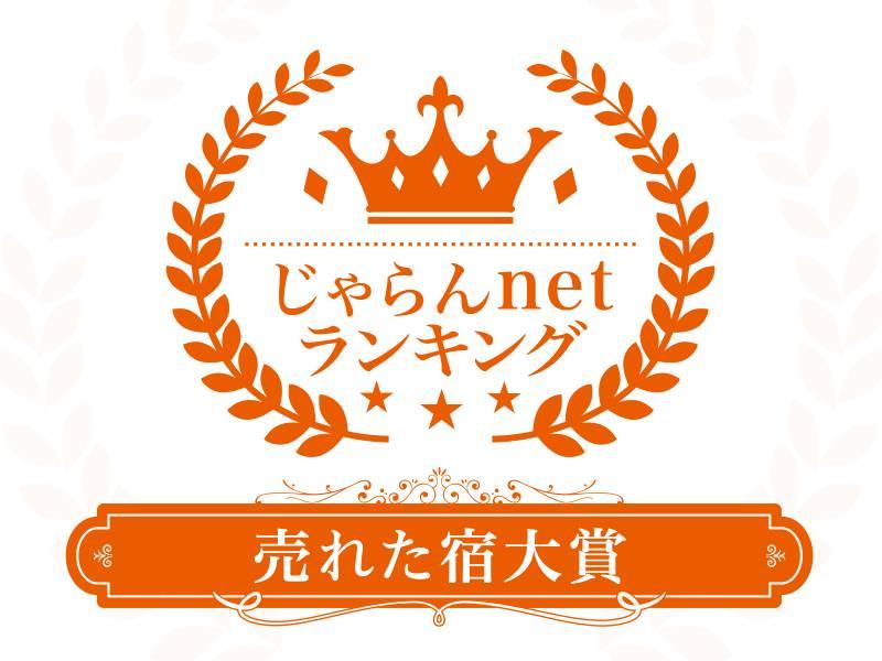 祝!「じゃらんnetランキング2018」で2つの大賞を受賞!