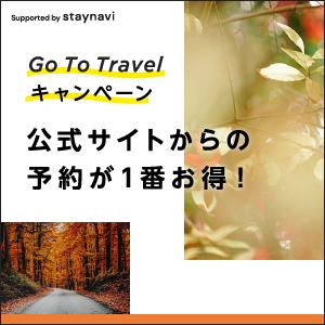 【重要なお知らせ】公式サイトでも「GOTOトラベルキャンペーン」割引が可能に!