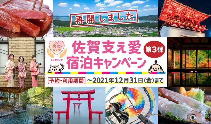 【佐賀支え愛宿泊キャンペーン】9月16日から電話予約と公式ホームページでも受付再開となりました!