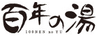 logo_hyakunen