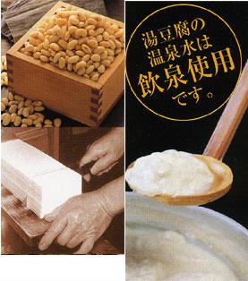 湯豆腐の温泉水は飲泉使用です