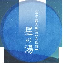 星の湯 空中露天風呂【女性用】