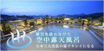 空中露天風呂 日本三大美肌の湯でキレイになる