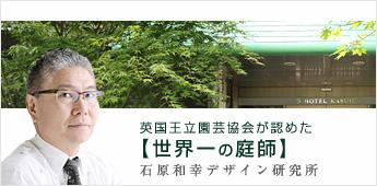 【世界一の庭師】石原和幸デザイン研究所