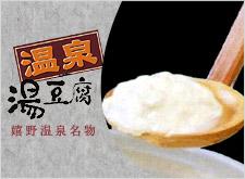 嬉野温泉名物【温泉湯豆腐】